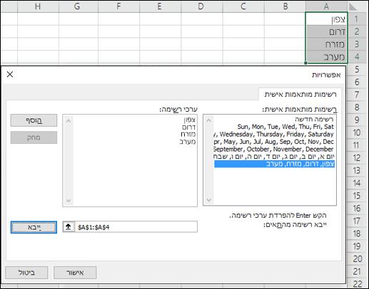 תיבת הדו-שיח 'רשימה מותאמת אישית' מתוך 'קובץ' > 'אפשרויות' > 'מתקדם' > 'כללי' > 'עריכת רשימות מותאמות אישית'. עבור Excel 2007, לחץ על לחצן Office > 'אפשרויות Excel' > 'פופולרי' > 'עריכת רשימות מותאמות אישית'.