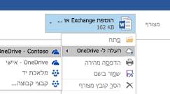 העלאת קבצים מצורפים לדואר אלקטרוני של Outlook אל OneDrive