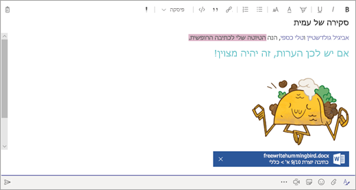 הודעה שנכתבה בתיבה 'חיבור הודעה' של Microsoft Teams.