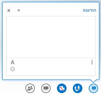 צילום מסך של חלון ההודעות המיידיות המוצג בעת ריחוף מעל לחצן ההודעות המיידיות