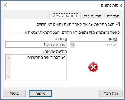 אפשרויות הודעת השגיאה ברשימה הנפתחת תחת 'אימות נתונים'