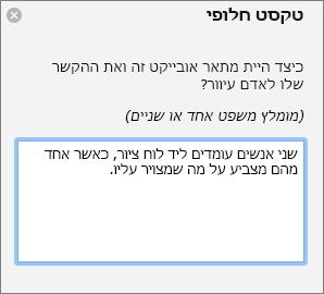 חלונית הטקסט החלופי להוספת טקסט חלופי לתמונה ב- Outlook