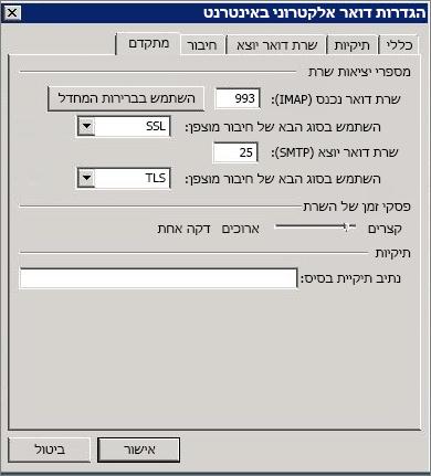 צילום מסך של הכרטיסיה 'מתקדם' בתיבת הדו-שיח 'הגדרות דואר אלקטרוני באינטרנט'.