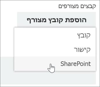 צילום מסך של אזור הקבצים המצורפים של חלון פעילות עם רשימת הקבצים המצורפים פתוחה.