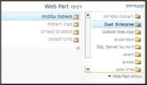 בורר ה- Web Part מאפשר לך לנווט ל- Web Part 'משימות עסקיות' שברצונך להוסיף.