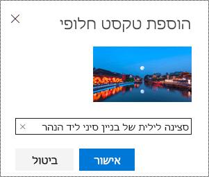 תיבת הדו ' טקסט חלופי ' ב-Outlook באינטרנט.