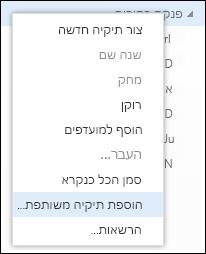 אפשרות התפריט 'הוסף תיקיה משותפת' בלחיצת עכבר ימנית ב- Outlook Web App