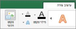 לחצן ' טקסט חלופי ' עבור צורות ברצועת הכלים ב-Excel עבור Mac