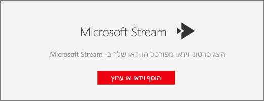 Web part של Microsoft זרם
