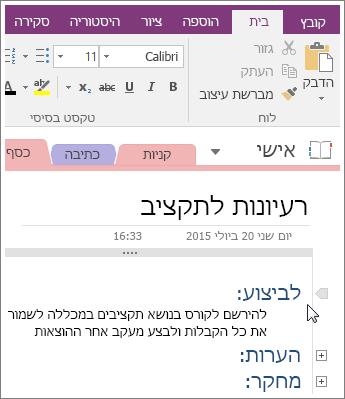 צילום מסך של אופן כיווץ מיתאר ב- OneNote 2016.