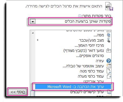 הוסף את לחצן 'ערוך את הכתבה ב- Microsoft Word' לסרגל הכלים לגישה מהירה של Publisher.