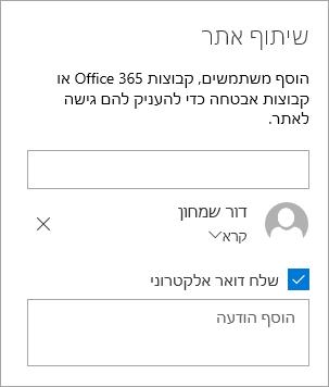 הוספת אדם בחלונית ' שיתוף אתר '