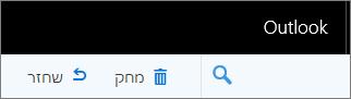 צילום מסך מציג את האפשרויות מחיקה ושחזור בסרגל הכלים של Outlook אינטרנט.