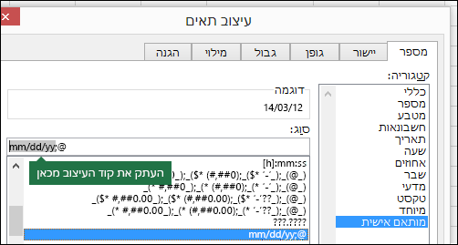 דוגמה לשימוש בתיבת הדו-שיח 'עיצוב' > 'תאים' > 'מספר' > 'מותאם אישית' כדי ש- Excel ייצור עבורך מחרוזות תבנית.