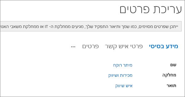 צילום מסך של הדף עריכת פרטים עבור משתמש ב- Yammer.