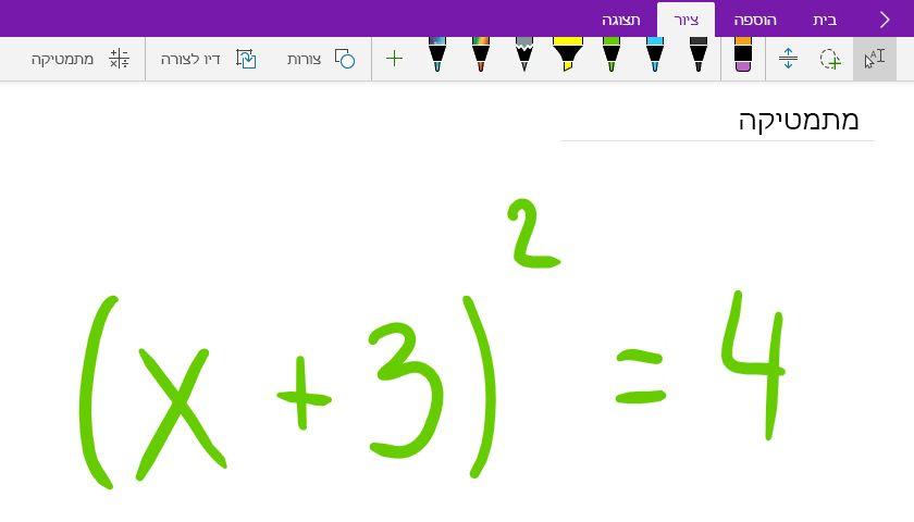 כתיבת משוואה מתמטית ב- OneNote עבור Windows 10