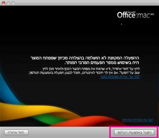 צילום מסך של 'הפעל בטלפון' של Office for Mac
