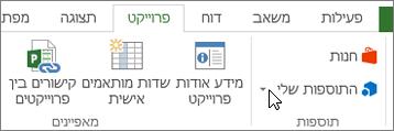 צילום מסך של מקטע של כרטיסיית Project ברצועת הכלים עם סמן המצביע על היישומים שלי. בחר היישומים שלי כדי לבחור יישום שהיה בשימוש לאחרונה, לנהל את כל האפליקציות שלך או לעבור אל Office Store עבור אפליקציות חדשות.