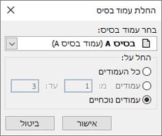 צילום מסך מציג את תיבת הדו-שיח החלת עמוד בסיס.
