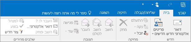 כך נראית רצועת הכלים ב- Outlook 2016.