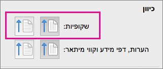כיוון עמוד ב- PPT for Mac