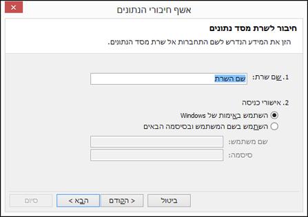 אשף חיבורי הנתונים > התחבר לשרת