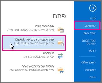 פתיחת קובץ נתונים של Outlook