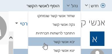 צילום מסך של לחצן 'יבא אנשי קשר'.