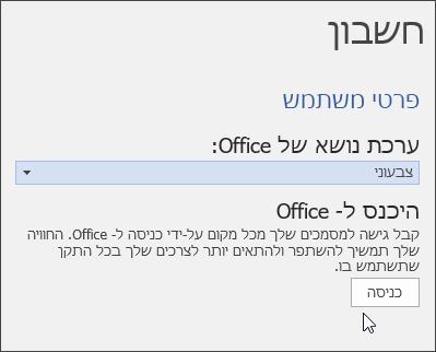 צילום מסך המציג את פרטי החשבון ב- Word
