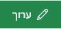 צילום מסך של לחצן 'ערוך קישור' ב- SharePoint.