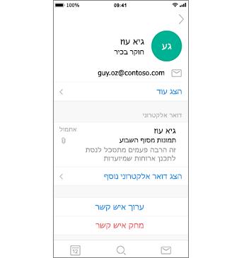 עמוד איש קשר עם האפשרות 'מחק איש קשר' בטקסט אדום