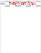 כרזה זו מופיעה לאורך חלקו העליון של עמוד בודד.