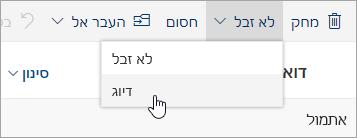 צילום מסך של לחצן 'דיוג' בתפריט הנפתח 'לא זבל'