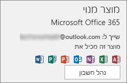הצגת חשבון הדואר האלקטרוני המשויך ל- Office