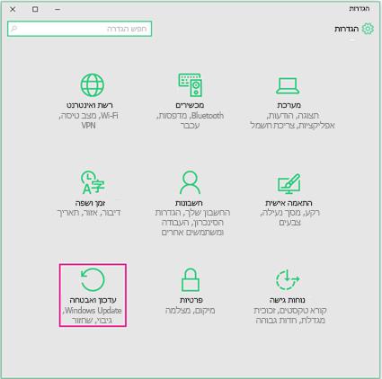 הגדרת עדכוני Windows ב- Windows 10