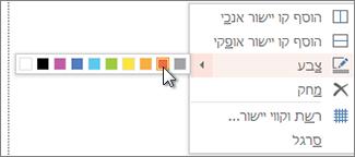 בחר צבע כדי לקודד קו יישור לפי צבע