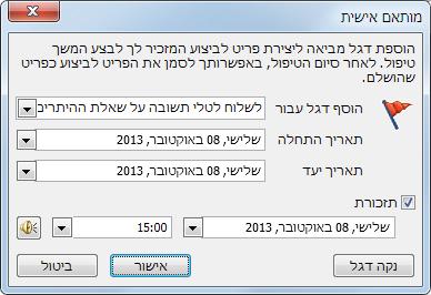 תיבת הדו-שיח 'התאמה אישית' להגדרת תזכורות, הפעלה ותאריכי יעד