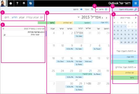 השתמש בלוח השנה כדי לנהל את הפגישות שלך ואירועים אחרים.