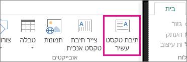 צילום מסך של 'צייר תיבת טקסט' ב- Publisher.