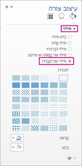 בחירת ' מילוי תבנית ' בחלונית ' עיצוב צורה '
