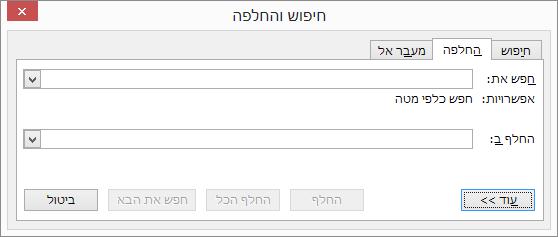 ב- Outlook, בתיבת הדו-שיח 'חיפוש והחלפה', בחר את לחצן 'עוד' להצגת אפשרויות נוספות.