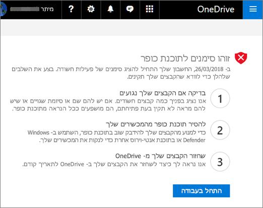 צילום מסך של הסימנים של המסך שאותרו ransomware באתר האינטרנט של OneDrive