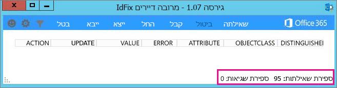 ספירת השאילתות והשגיאות ב- IdFix.