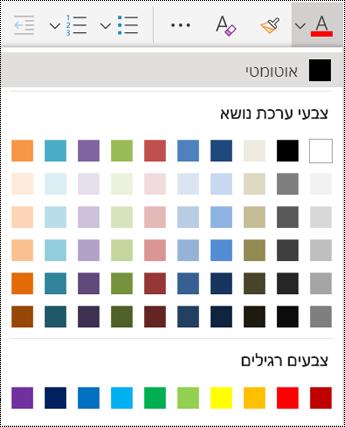 אפשרויות תפריט ' צבע גופן ' ב-OneNote עבור האינטרנט