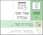 תמונה של האפשרות 'הגדר קוד' של לחצן WBS.