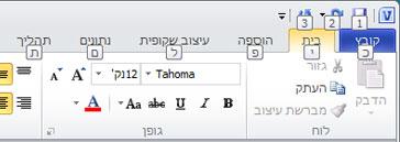 רצועת הכלים של Visio 2010, עם תיאורי מקשים מוצגים.
