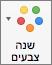 בכרטיסיה 'עיצוב' של התרשים, בחר 'שנה צבעים'