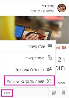 לחץ כדי לפתוח את Yammer
