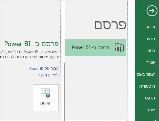 הכרטיסיה 'פרסם' ב- Excel 2016 המציגה את לחצן 'פרסם ב- Power BI'