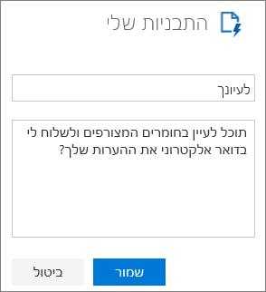 """צילום מסך של החלונית ' התבניות שלי ' של Outlook באינטרנט במהלך יצירה של תבנית חדשה. טקסט לדוגמה עבור שם התבנית הוא """"נא סקור"""", והוא הטקסט לדוגמה עבור הודעת """"היתה לך סקור החומרים המצורפים ולאחר דואר אלקטרוני לי את הערותיך?"""""""